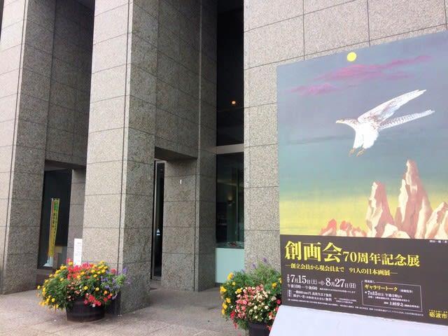 創画会70周年記念展が開催されている砺波市美術館