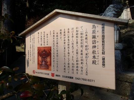 神奈川県 茨菰山を歩く - (続) ...