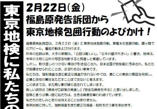 東京地検包囲行動