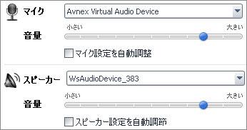 Skype設定