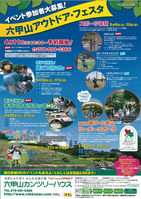 六甲山カンツリーハウスが本日よりオープンします!