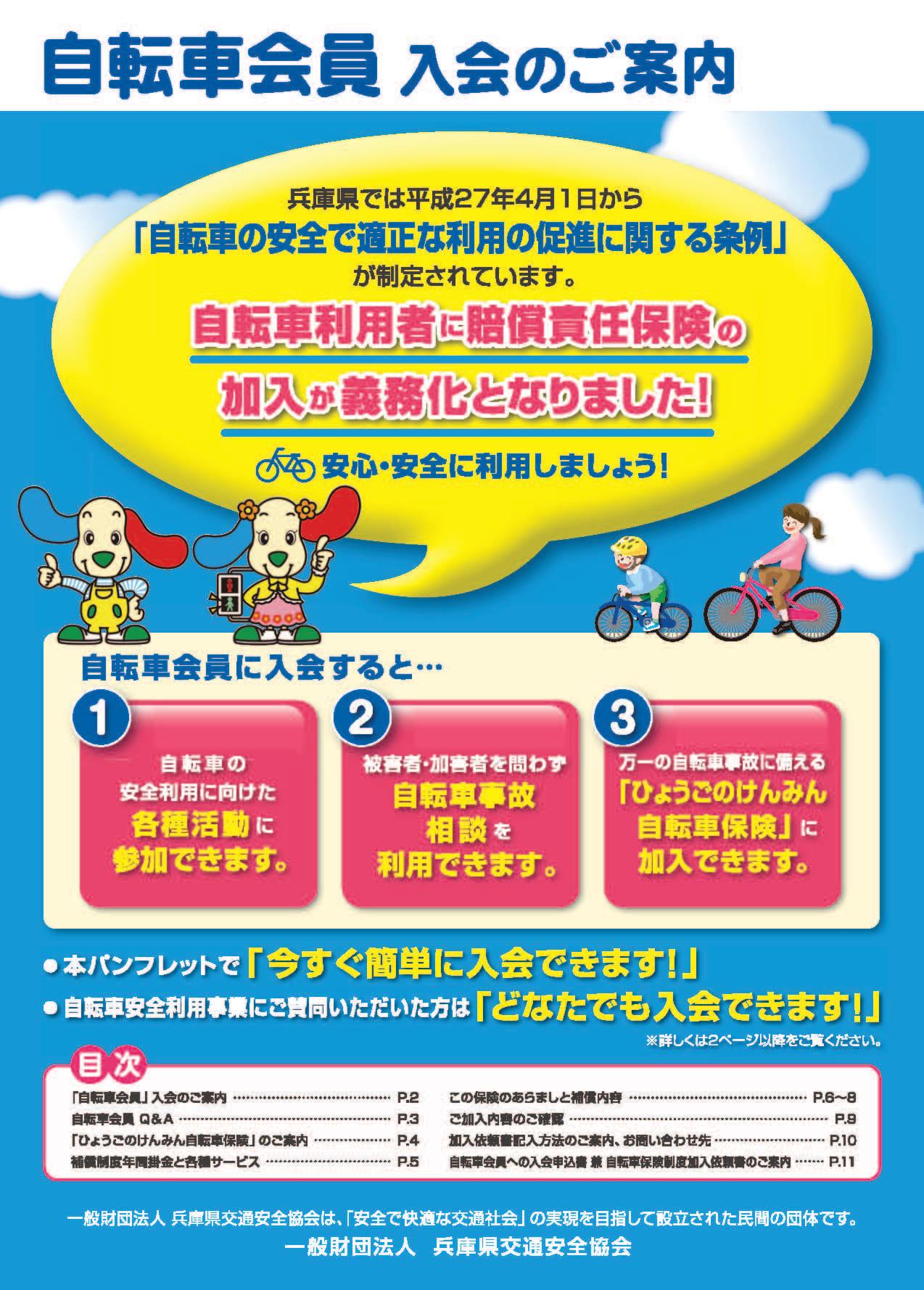 自転車の 兵庫 自転車 保険 義務化 : 自転車保険義務化/兵庫県条令 ...