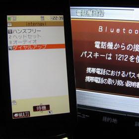 「ハンズフリーの」のサービスを登録するとインターナビ側の電話機登録が完了する」