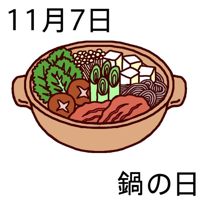 11月7日は「鍋の日」です - 農産...