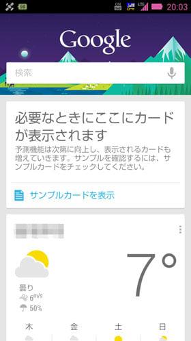 メニューキー長押しで起動したGoogle Nowの画面