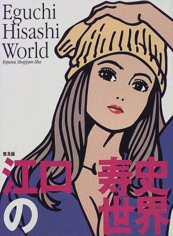Eguchihisashiworld01_2