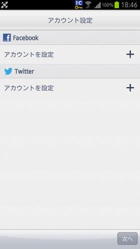 Facebook��Twitter����祢�ץ�