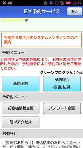 EX予約のスマートフォン向け画面