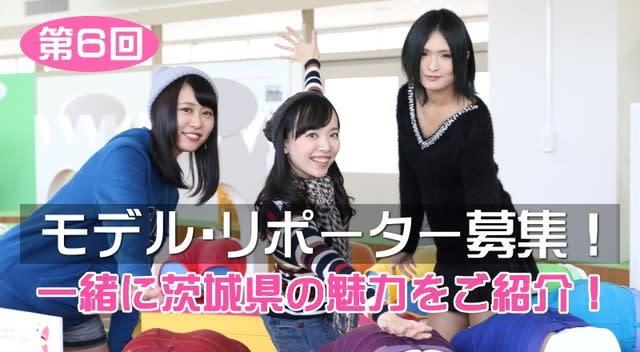茨城県モデルリポーター募集