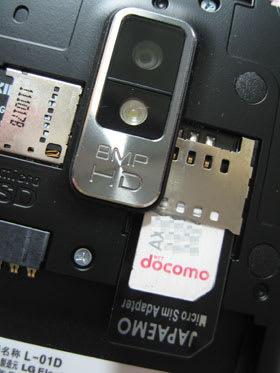 マイクロSIMアダプタを装着したドコモminiUIMカードをOptimus LTEに挿入