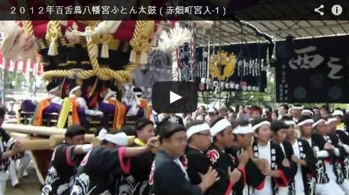 2012年百舌鳥八幡宮ふとん太鼓(赤畑町宮入)