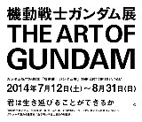 ��ư��Υ������Ÿ THE ART OF GUNDAM 7/12��10/27