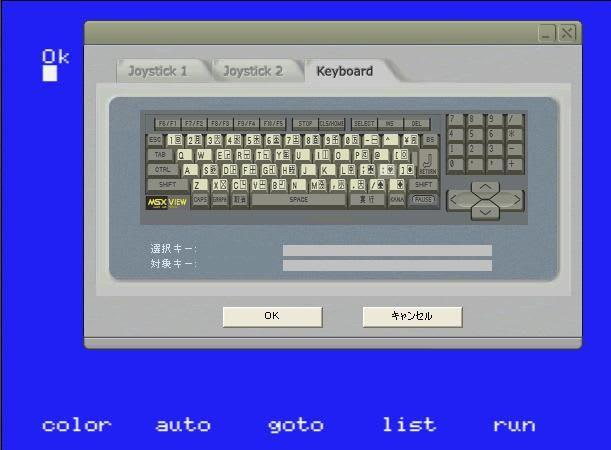 blueMSXの設定画面