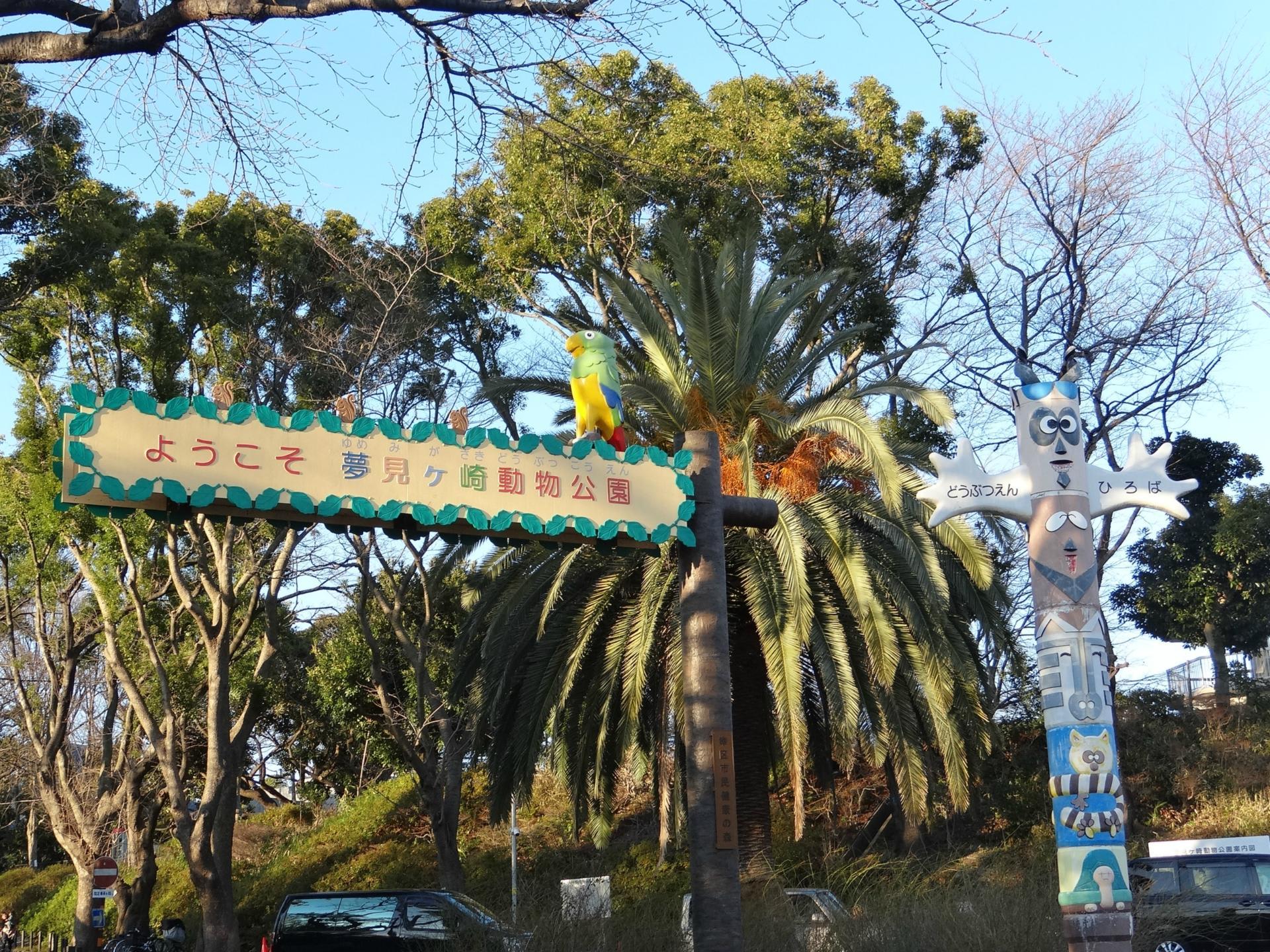 夢見 が 崎 動物園 無料の動物園は高台で眺めも良し!川崎「夢見ヶ崎動物公園」