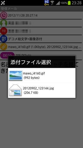 spモードメールアプリ(バージョン6100)の添付ファイル選択画面
