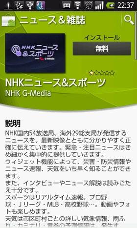 マーケットで公開された「NHKニュース&スポーツ」アプリ