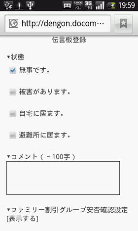 災害用伝言板の安否情報登録画面