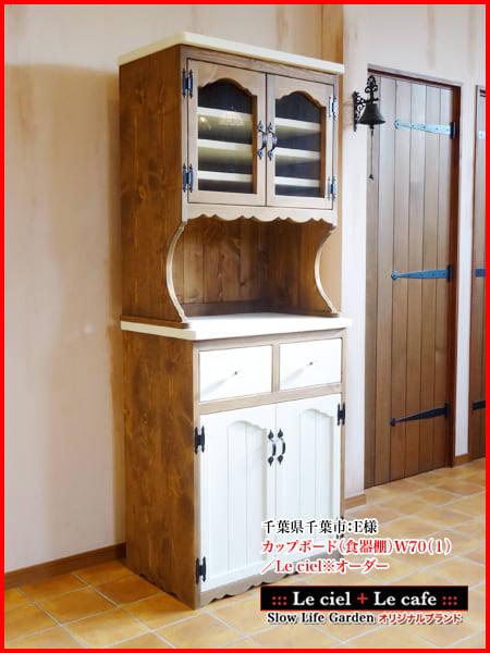 フレンチカントリー家具 パイン家具 カップボード 食器棚