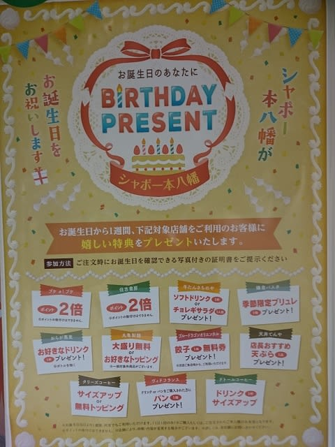 『Birthday Present2016』は11月11日から開催@JRシャポー本八幡