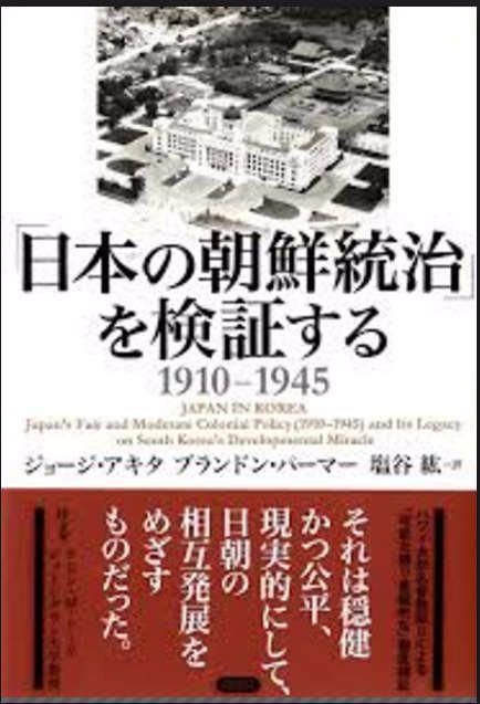 「日本の朝鮮統治」を検証する1910-1945