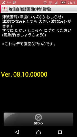 Ver.08.10.00000の津波速報デモ画面(やさしい日本語)