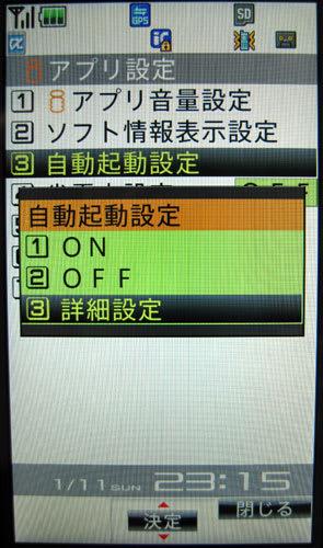 iアプリ設定の画面