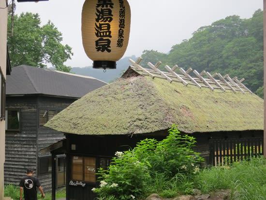 乳頭温泉郷 黒湯 12 - さきち ...