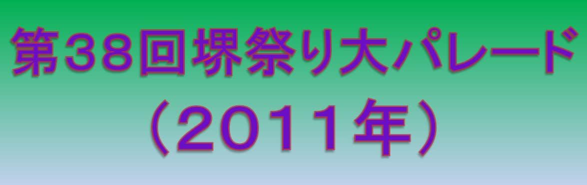 花堺まつり大パレード2011