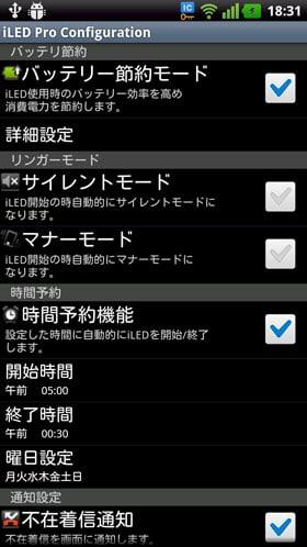 有償版「iLED Pro」の設定画面