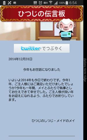 ひつじの伝言板2014/12/31「今年もお世話になりました」