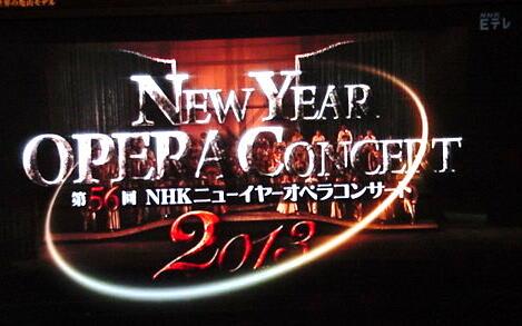 イヤー コンサート オペラ ニュー Nhk