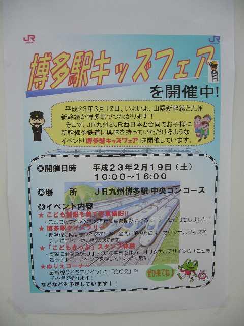 博多駅キッズフェア