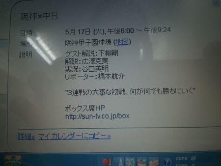 広澤克実の画像 p1_17
