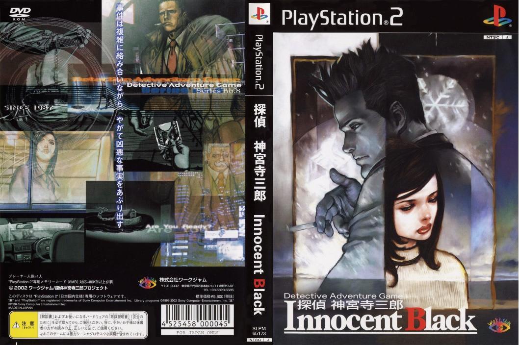 探偵 神宮寺三郎 Innocent Black SLPM-65173 ... 探偵 神宮寺三郎