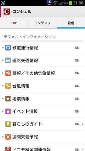 iコンシェルアプリ バージョン4のデフォルトインフォメーション設定