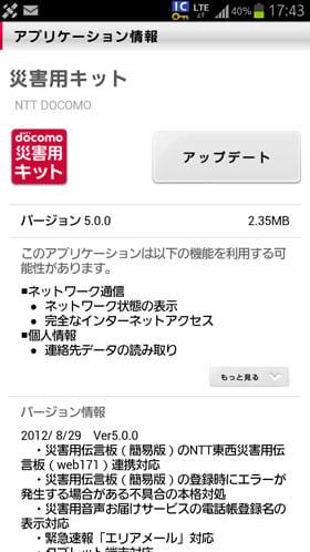 災害用キットをバージョン5.0.0にアップデート