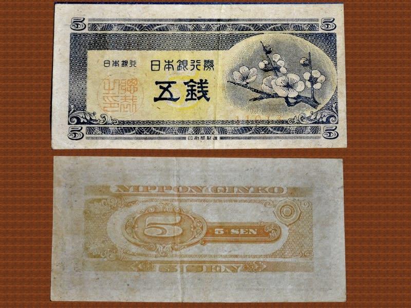 08月30日 五銭紙幣