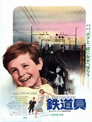 映画音楽史(94) 『鉄道員』 1958...