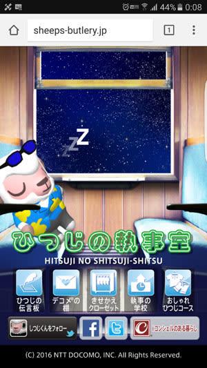 午前0時。ひつじのしつじくんは就寝。外は宇宙空間?