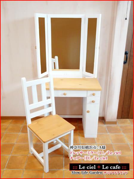 カントリー家具・ドレッサー・三面鏡