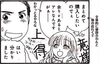 Manga_time_or_2014_07_p026