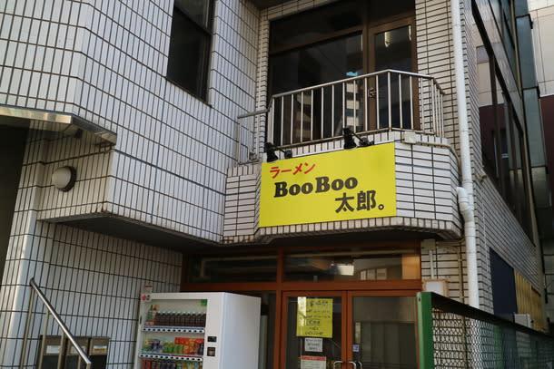 BooBoo太郎