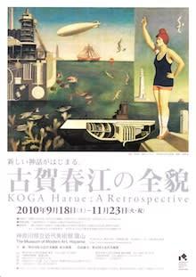 古賀春江の画像 p1_19