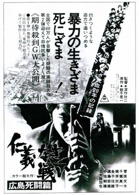 仁義なき戦い 広島死闘篇の画像 p1_21