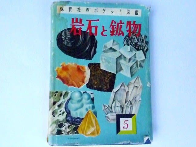 写真3 保育社のポケット図鑑「岩石と鉱物」