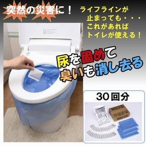 非常時・アウトドアでのトイレに セルレット 凝固剤・汚物袋 セット 30回分
