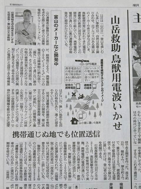 20170810asahi-np