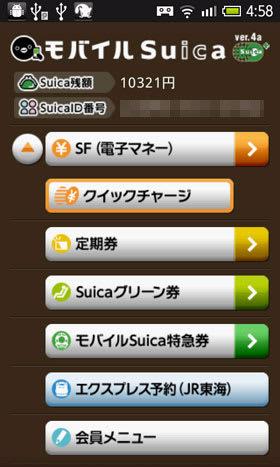 モバイルSuicaのメニュー画面から「エクスプレス予約(JR東海)」を選択