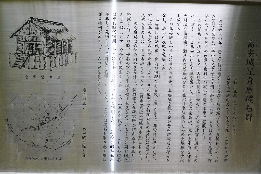 高安城倉庫跡説明板