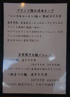 17079,80 ラーメンのぼる@金沢 2月23日 二日連続訪問!リニュアルメニューが早く食べたくて!シャモ&コーチン塩とつけ麺
